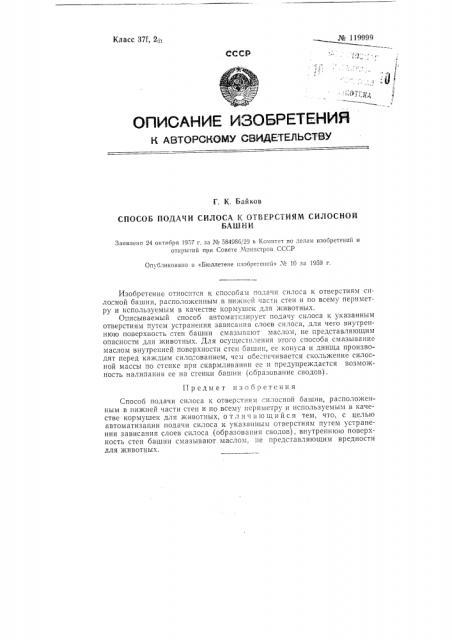 Способ подачи силоса к отверстиям силосной башни (патент 119999)