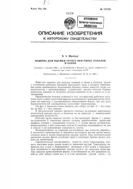 Машина для выемки грунта при рытье каналов и канав (патент 124728)