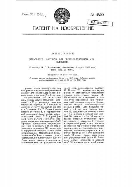 Рельсовый контакт для железнодорожной сигнализации (патент 4520)