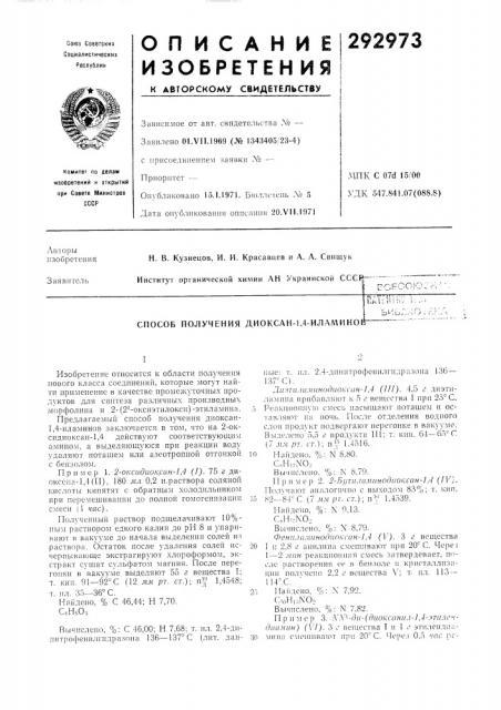 Способ получения диоксан-1,4-иламино! (патент 292973)