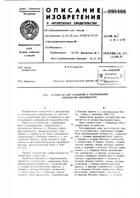 Устройство для считывания и распознавания изображений микрообъектов (патент 898466)