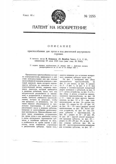 Приспособление для пуска в ход двигателей внутреннего горения (патент 2255)