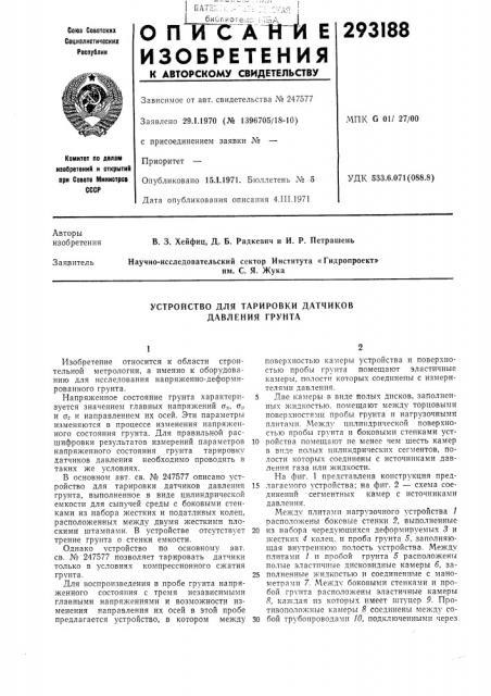 Устройство для тарировки датчиков давления грунта (патент 293188)