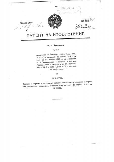 Радиатор (патент 858)
