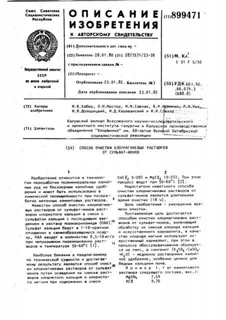 Способ очистки хлормагниевых растворов от сульфат-ионов (патент 899471)