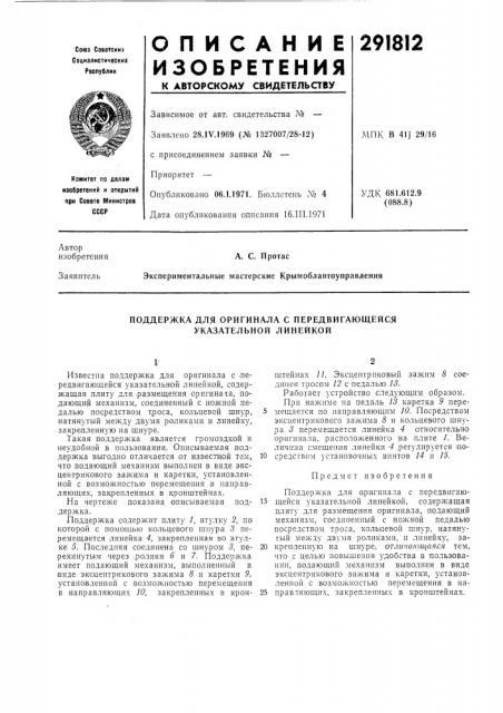 Поддержка для оригинала с передвигающейся указательной линейкой (патент 291812)
