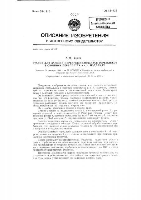 Станок для зарезки перекрещивающихся горбыльков в оконных переплетах и тому подобных изделиях (патент 124622)