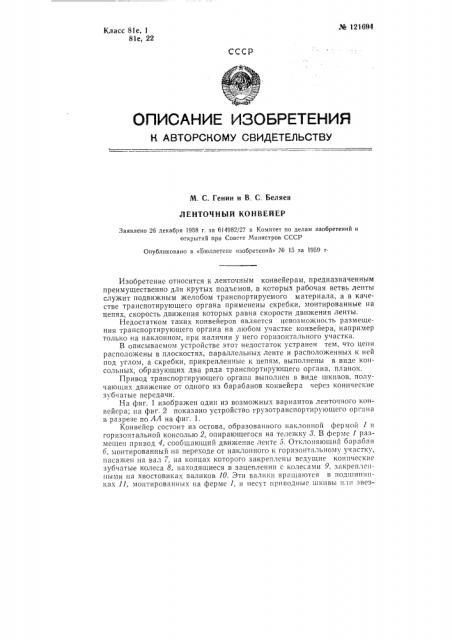 Ленточный конвейер (патент 121694)