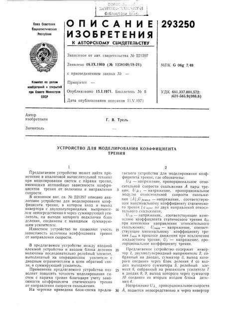 Устройство для моделирования коэффициентатрения (патент 293250)