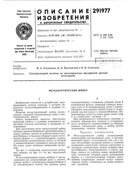 Металлургический шибер (патент 291977)