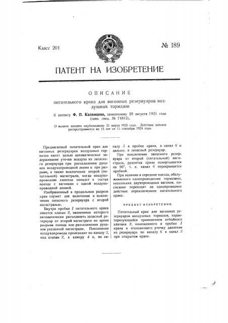 Питательный кран для вагонных резервуаров воздушных тормозов (патент 189)