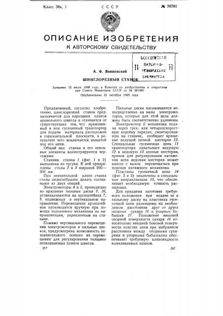 Шинглорезный станок (патент 76701)