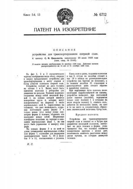 Устройство для транспортирования озерной соли (патент 6712)