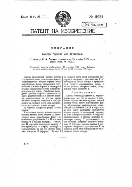 Камера горения для двигателя (патент 11924)