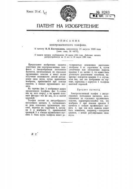 Электромагнитный телефон (патент 8283)
