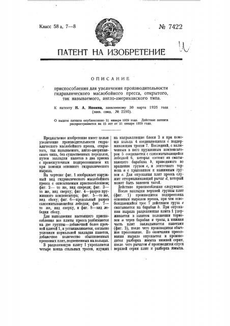 Приспособление для увеличения производительности гидравлического маслобойного пресса открытого, так называемого англо-американского типа (патент 7422)