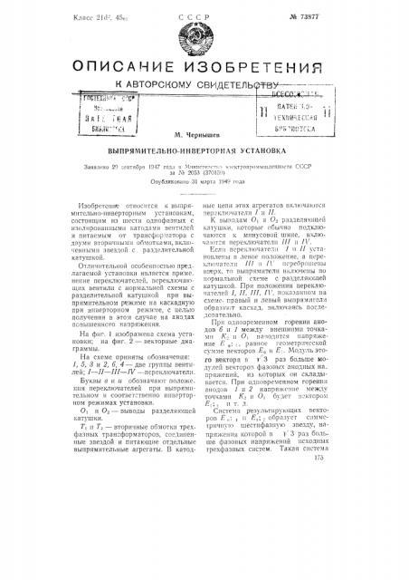 Выпрямительно-инверторная установка (патент 73877)