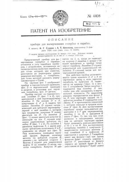 Прибор для вычерчивания гипербол и парабол (патент 4408)