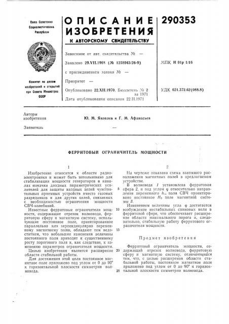 Ферритовый ограничитель мощности (патент 290353)