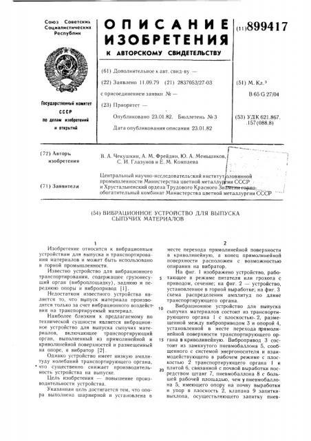 Вибрационное устройство для выпуска сыпучих материалов (патент 899417)
