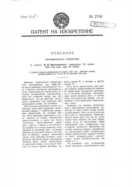 Электрический генератор (патент 2706)