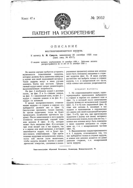Неотвинчивающийся шуруп (патент 2052)