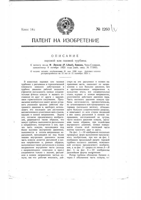 Паровая или газовая турбина (патент 1260)
