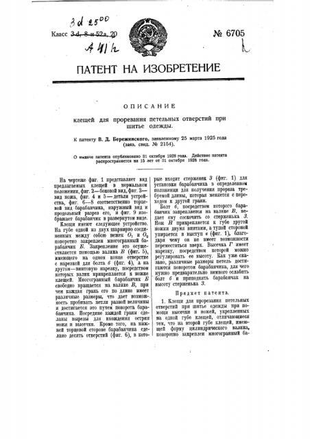 Клещи для прорезания петельных отверстий при шитье одежды (патент 6705)
