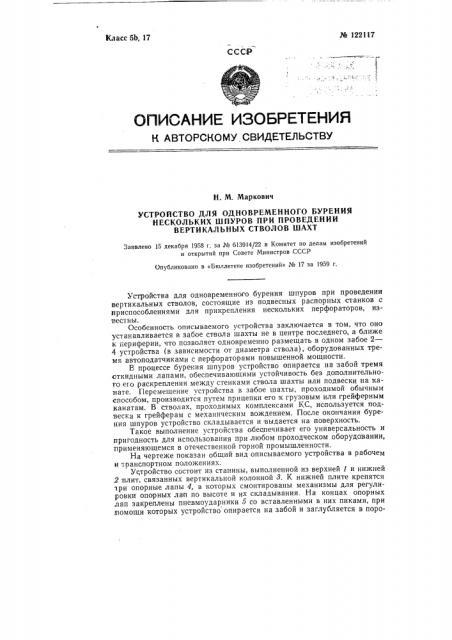 Устройство для одновременного бурения нескольких шпуров при проведении вертикальных стволов шахт (патент 122117)