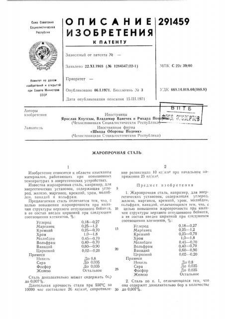 Жаропрочная сталь (патент 291459)