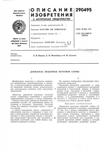 Держатель подложки печатной схемы (патент 290495)