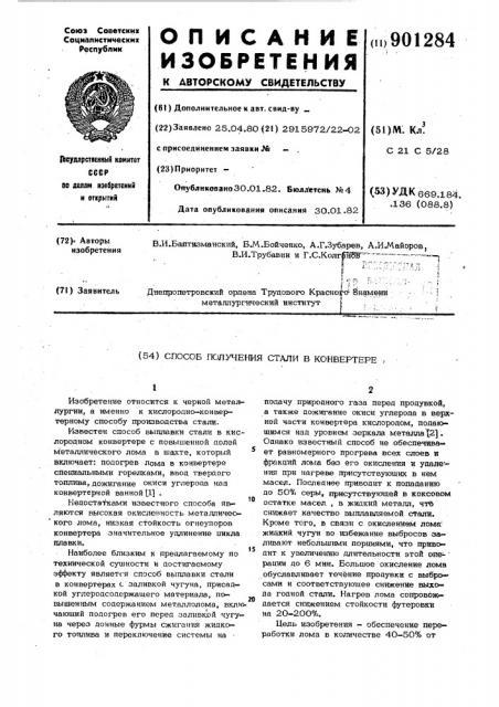 Способ получения стали в кислородных конвертерах (патент 901284)