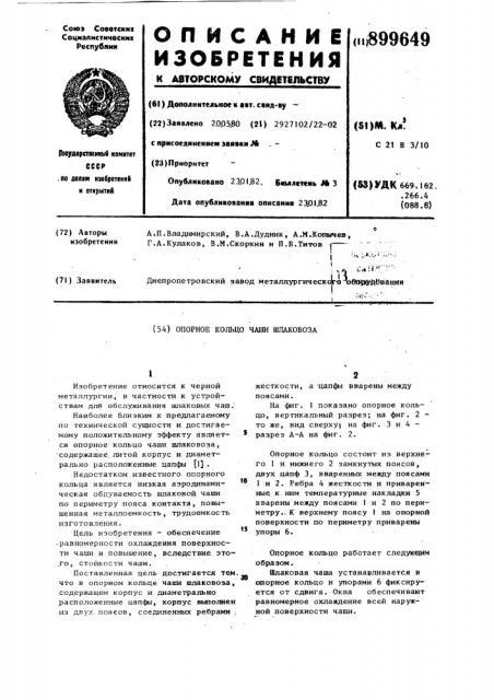 Опорное кольцо чаши шлаковоза (патент 899649)