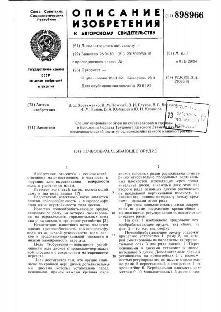Почвообрабатывающее орудие (патент 898966)