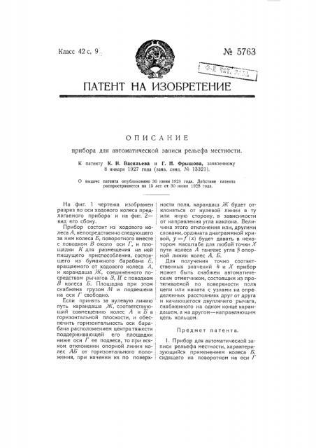 Прибор для автоматической записи рельефа местности (патент 5763)