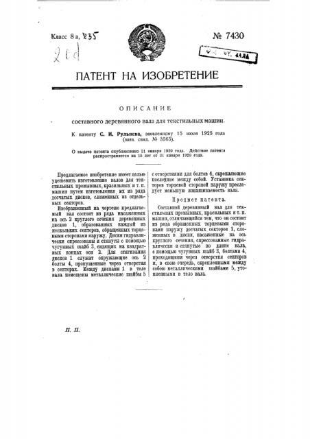 Составной деревянный вал для текстильных машин (патент 7430)