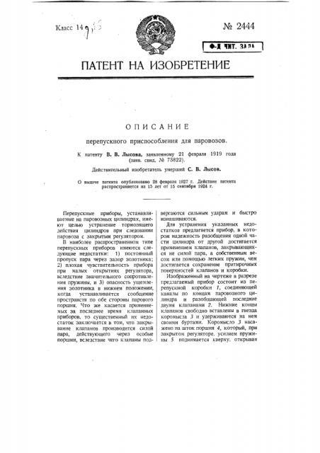 Перепускное приспособление для паровозов (патент 2444)