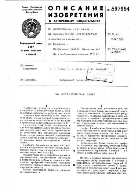 Металлическая балка (патент 897994)