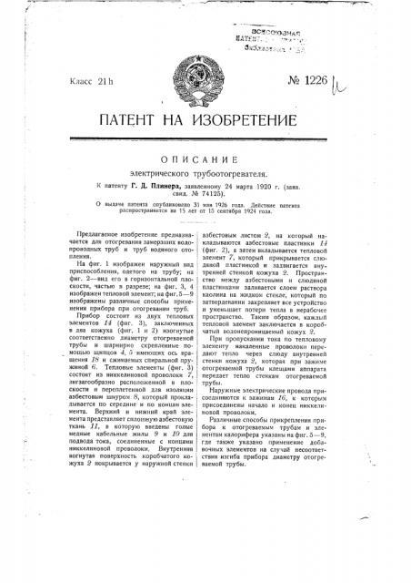 Электрический трубоотогреватель (патент 1226)