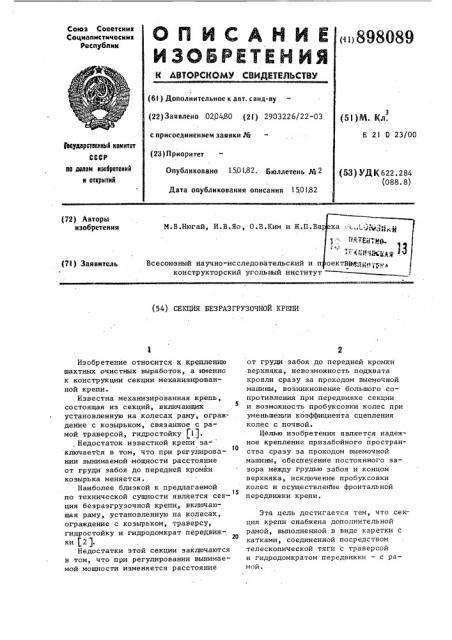 Секция безразгрузочной крепи (патент 898089)