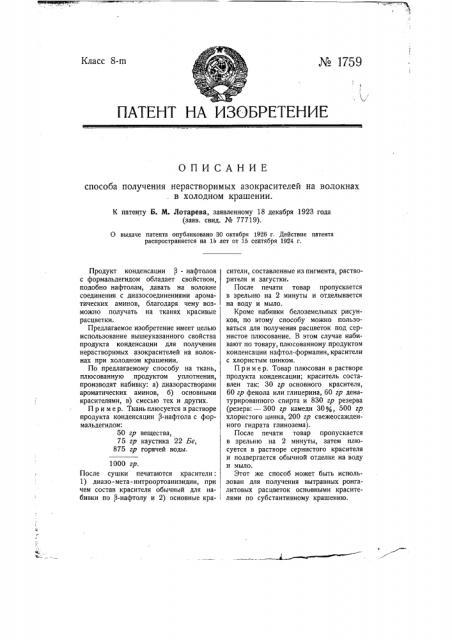 Способ получения нерастворимых азокрасителей на волокнах в холодном крашении (патент 1759)