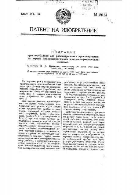 Приспособление для рассматривания проектируемых на экране стереоскопических кинематографических снимков (патент 8614)