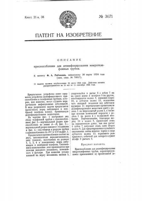 Приспособление для дезинфицирования микротелефонных трубок (патент 3671)