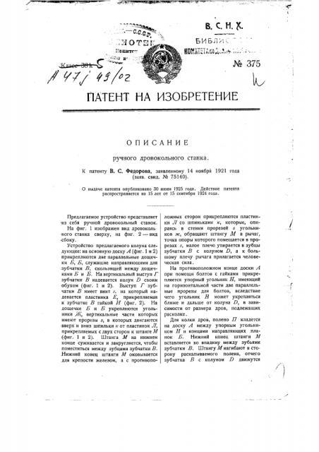 Ручной дровокольный станок (патент 375)