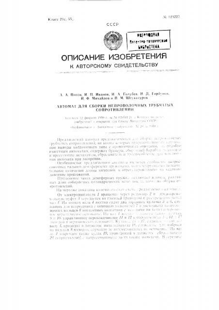 Автомат для сборки непроволочных трубчатых сопротивлений (патент 123227)