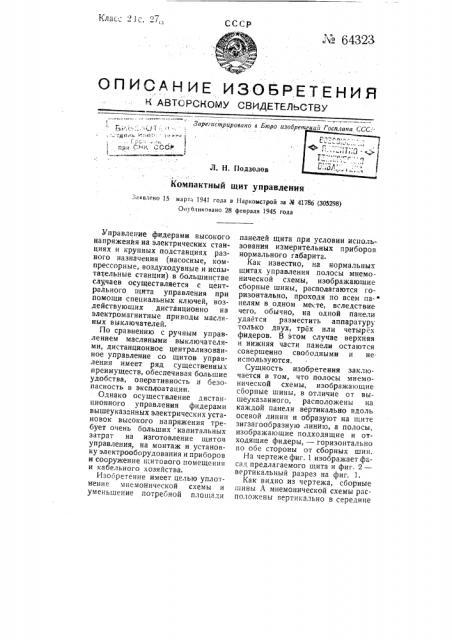 Компактный щит управления (патент 64323)
