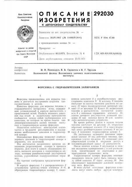Форсунка с гидравлическим запиранием (патент 292030)