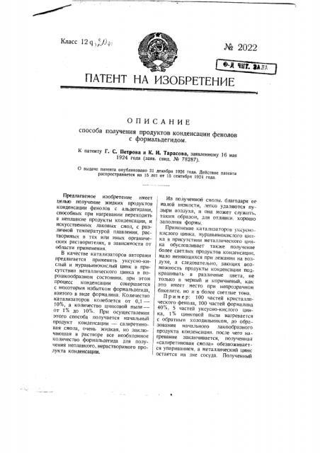Способ получения продуктов конденсации фенолов с формальдегидом (патент 2022)