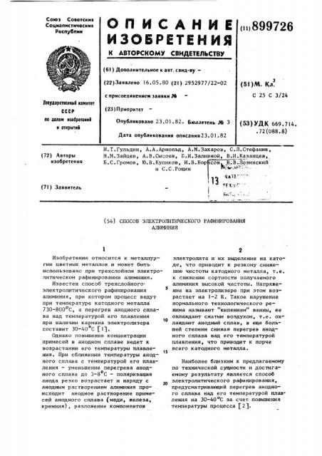 Способ электролитического рафинирования алюминия (патент 899726)