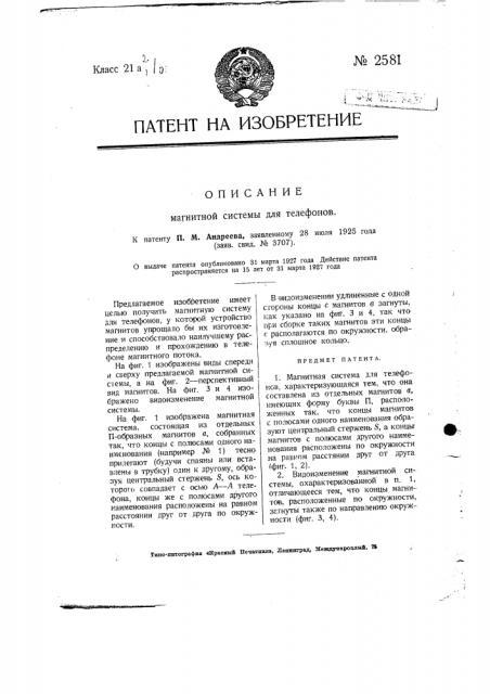 Магнитная система для телефонов (патент 2581)